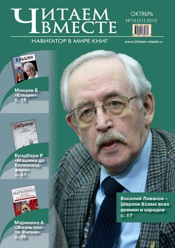 Читаем вместе. Навигатор в мире книг №10 (51) 2010
