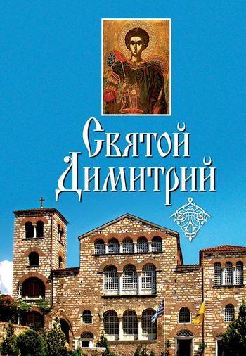 Отсутствует Святой Димитрий (сборник)
