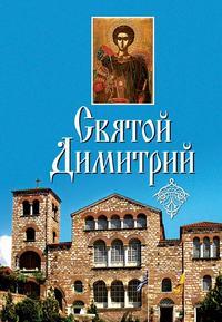 Отсутствует - Святой Димитрий (сборник)
