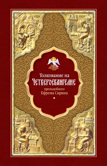 Скачать книгу Преподобный Ефрем Сирин Толкование на Четвероевангелие преподобного Ефрема Сирина