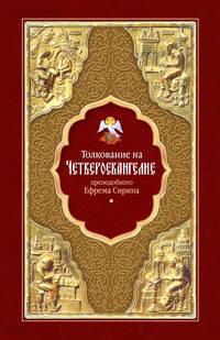 Сирин, Преподобный Ефрем  - Толкование на Четвероевангелие преподобного Ефрема Сирина