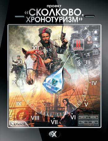 Александр Логачев Проект «Сколково. Хронотуризм». Книга 2