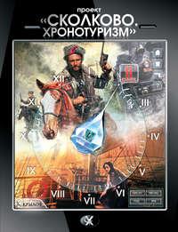 Логачев, Александр  - Проект «Сколково. Хронотуризм». Книга 2