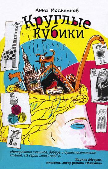 Скачать книгу Анна Мосьпанов Круглые кубики