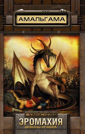 Скачать книгу Виктор Ночкин Эромахия. Демоны Игмора