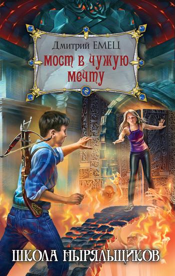 Скачать книгу Дмитрий Емец Мост в чужую мечту