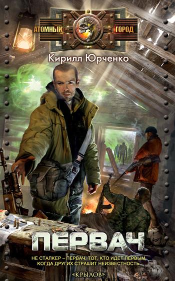 Скачать книгу Кирилл Юрченко Первач