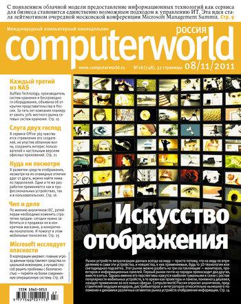 Скачать книгу Журнал Computerworld Россия №27/2011  автор Открытые системы