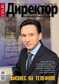 системы, Открытые  - Директор информационной службы №11/2011