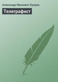 Куприн, Александр  - Телеграфист