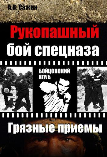 """Рукопашный бой спецназа КГБ. """"Грязные"""" приемы"""
