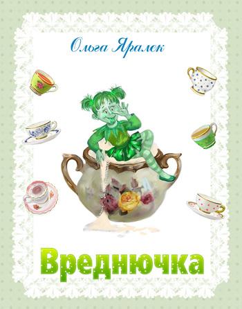 Скачать книгу Ольга Яралек Вреднючка