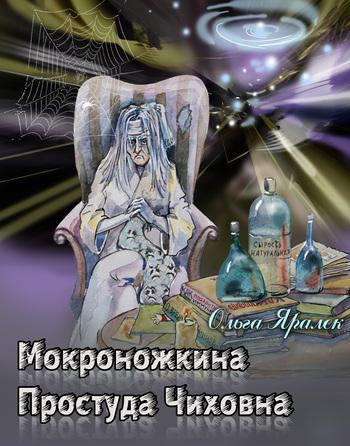 Скачать книгу Ольга Яралек Мокроножкина Простуда Чиховна