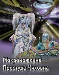 Яралек, Ольга  - Мокроножкина Простуда Чиховна