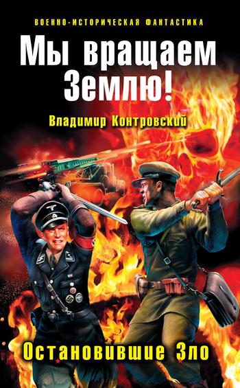 Скачать книгу Владимир Ильич Контровский Мы вращаем Землю! Остановившие Зло