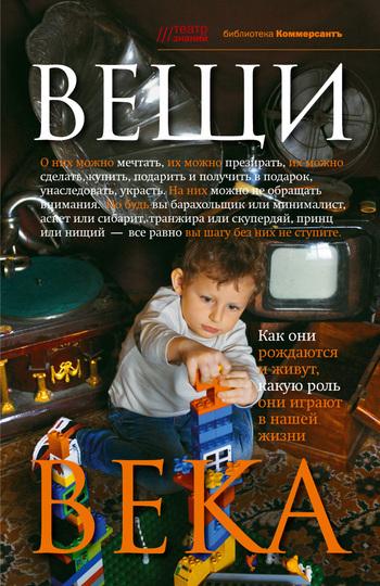 Валерия Башкирова Вещи века