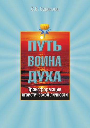Светлана Васильевна Баранова Трансформация эгоистической личности светлана васильевна баранова этика человека