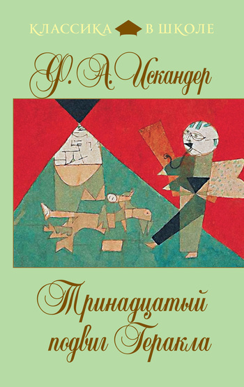 Фазиль Искандер Тринадцатый подвиг Геракла (сборник)