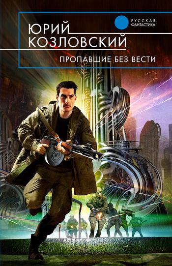 Скачать книгу Юрий Козловский Пропавшие без вести