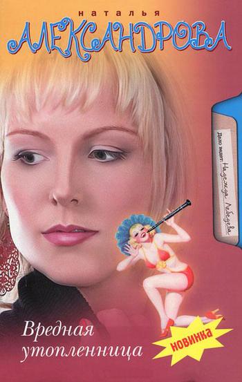 Обложка книги Вредная утопленница, автор Александрова, Наталья