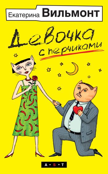 Скачать книгу Екатерина Вильмонт Девочка с перчиками