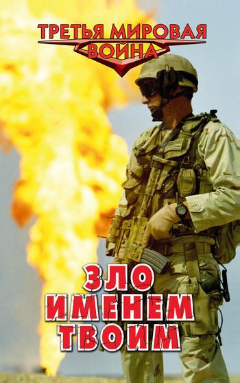 Скачать книгу Александр Афанасьев Зло именем твоим