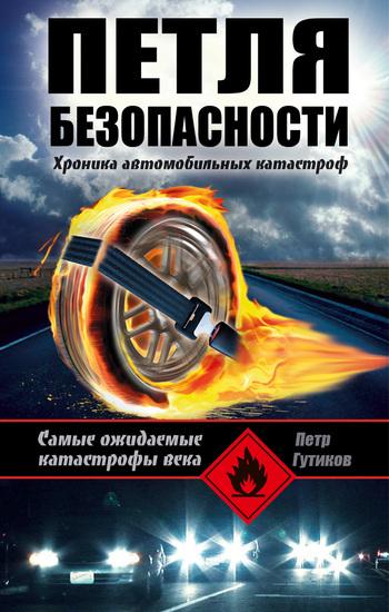 Скачать книгу Петр Гутиков Петля безопасности: хроника автомобильных катастроф