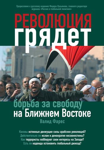 Скачать книгу Валид Фарес Революция грядет: борьба за свободу на Ближнем Востоке