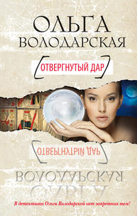 Володарская, Ольга  - Отвергнутый дар