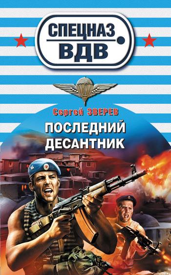 Скачать книгу Сергей Зверев Последний десантник