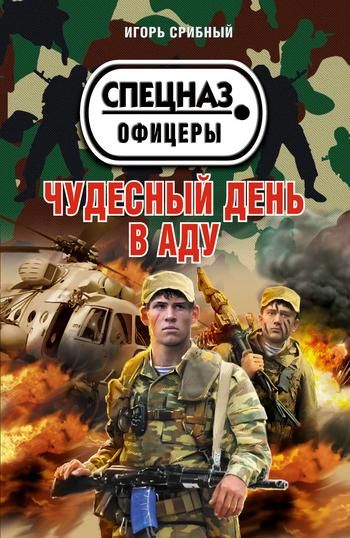 Скачать книгу Игорь Срибный Чудесный день в аду