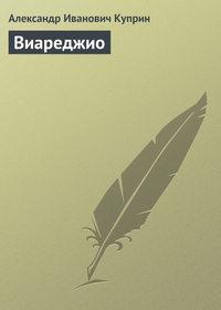 Куприн, Александр  - Виареджио