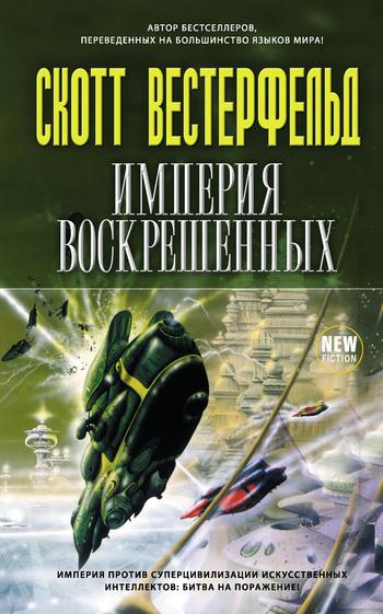 Скотт Вестерфельд Корабль для уничтожения миров черная жемчужина корабль капитана джека воробья