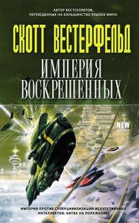 - Корабль для уничтожения миров