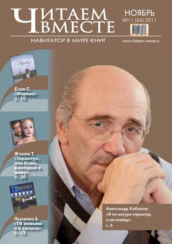 Читаем вместе. Навигатор в мире книг №11 (64) 2011