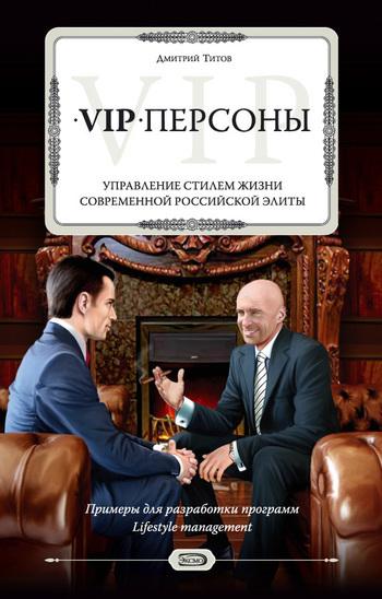 Скачать книгу Дмитрий Титов VIP-персоны. Управление стилем жизни современной российской элиты