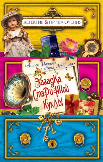Скачать книгу Анна Устинова Загадка старинной куклы