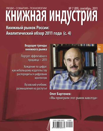 Книжная индустрия №07 (сентябрь) 2011