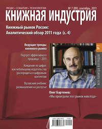 - Книжная индустрия №07 (сентябрь) 2011