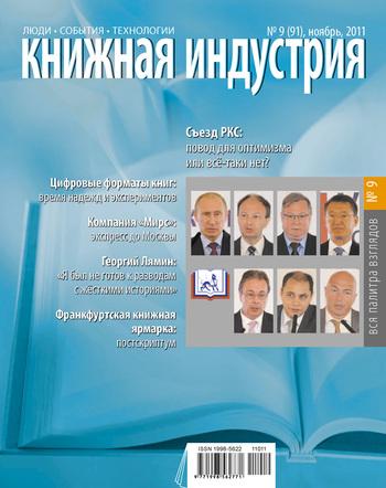 Книжная индустрия №09 (ноябрь) 2011
