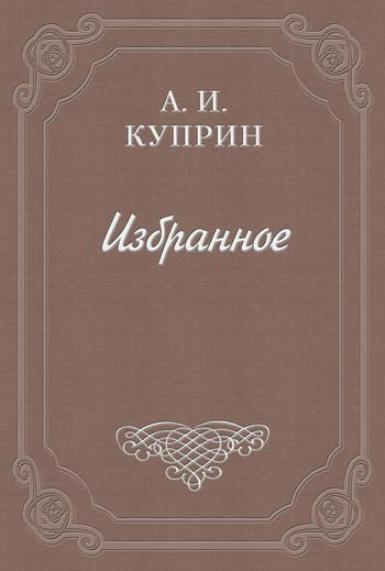Александр Куприн Печальный рассказ