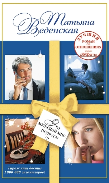 Скачать книгу Татьяна Веденская Это мужской мир, подруга!