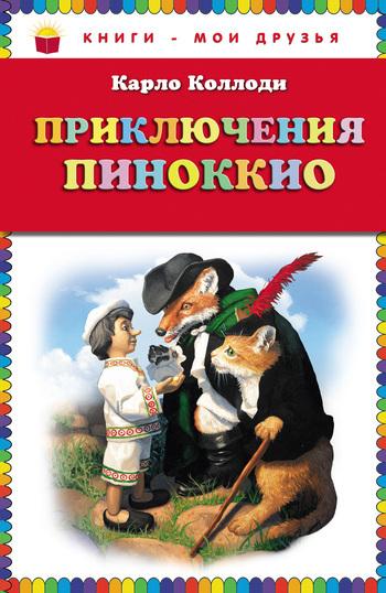 Скачать книгу Карло Коллоди Приключения Пиноккио