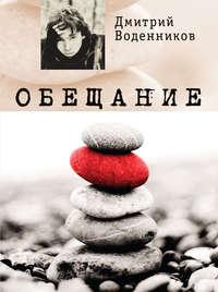 Воденников, Дмитрий  - Обещание