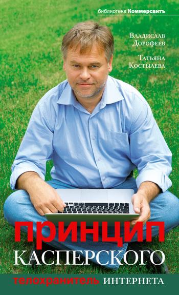 Татьяна Костылева - Принцип Касперского: телохранитель Интернета