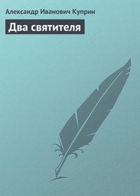 Куприн, Александр  - Два святителя