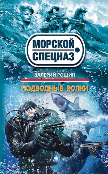 Скачать книгу Валерий  Рощин Подводные волки