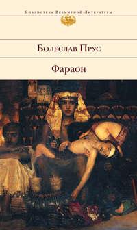 Прус, Болеслав   - Фараон