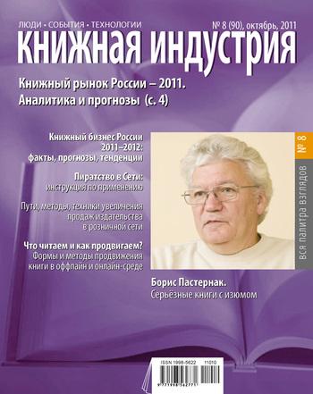 Книжная индустрия №08 (октябрь) 2011