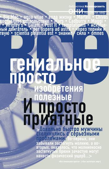 Валерия Башкирова - Гениальное просто